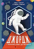 Дитяча книга Гокінґ Стівен, Гокінґ Люсі: Джордж і таємний ключ до Всесвіту