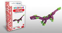 Модульное оригами (динозаврик)