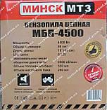 Бензопила Минск МБП-4500, фото 3