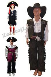 Піратські, ковбойські костюми