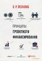 Э. Йескомб Принципы проектного финансирования