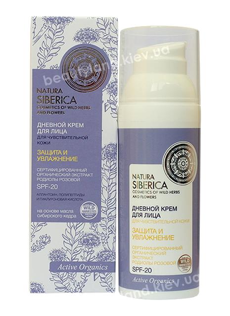 Дневной крем для лица для чувствительной кожи Natura Siberica Защита и увлажнение ,50 мл - Longnails в Харькове