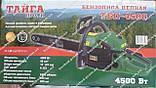 Бензопила ТАЙГА ТБП-4500, фото 3