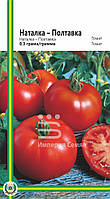 Семена томата Наталка - Полтавка (любительская упаковка) 0,3 гр. (~100 шт.)