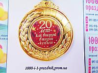 Медаль Юбилей 20 лет