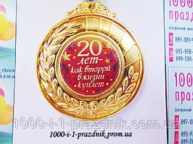 Медаль Ювілей 20 років