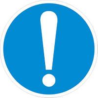 Наклейка: Общий предписывающий знак 150х150