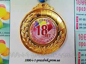 Медаль Ювілей 18 років