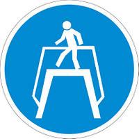 Наклейка: Переходить по надземному переходу 150х150