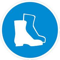 Наклейка: Работать в защитной обуви 150х150