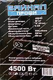 Бензопила Байкал ББП-4500, фото 2