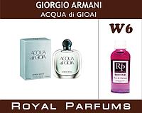 Духи Royal Parfums (рояль парфумс) Giorgio Armani ACQUA Di Gioia / Джорджио Армани «аква ди джио» №6