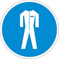 Наклейка: Работать в защитной одежде 150х150