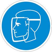 Наклейка: Работать в защитном щитке 150х150