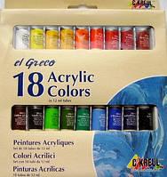 Подарочный набор акриловых красок ElGreco Кройль ЭльГреко (Германия)12 млх18 шт