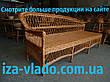 Плетеная мебель из лозы. Лежак., фото 6