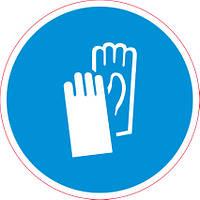 Наклейка: Работать в защитных перчатках 150х150