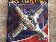 Болты колесные секретные 12/1.5 ланос, сенс, Lanos, Sens, Opel, BMW, Mercedes