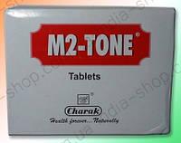 Аюрведический препарат для лечения нарушений менстуального цикла и женского бесплодия М2-Тон (M2-Tone) 600 таб