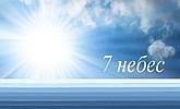 """Магазин """"7 небес"""""""