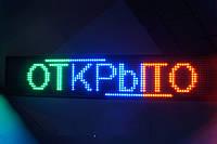 Рекламная табличка бегущая строка светодиодная Led с usb RGB, бегущая строка, лучшая реклама, электро реклама