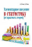 Элементарное введение в статистику (от практики к теории)