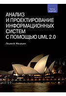 Анализ и проектирование информационных систем с помощью UML 2.0