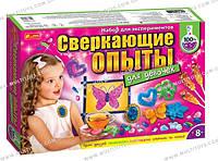 Набор для экспериментов Блестящие опыты для девочек 12114062Р(9789)