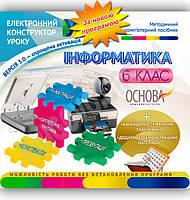 Електронний конструктор уроку Інформатика 6 клас Вид-во: Основа