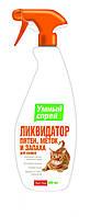 Умный спрей Ликвидатор пятен, меток и запаха для кошек 5в1 500мл