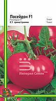 Семена томата ПосейДон F1 (любительская упаковка) 0,1гр. (~30 шт.)