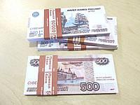 "Пачка денег (сувенир) 017 Рубли ""500"""