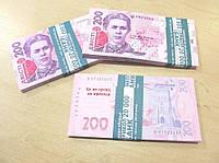 """Пачка денег (сувенир) 015 Гривны """"200"""""""