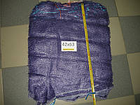 Сетка овощная 42 х 63 (до 23 кг) , фиолетовая, сетка овощная цена