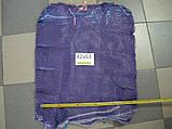 Сетка овощная 42 х 63 (до 23 кг) 1000шт фиолетовая, фото 2