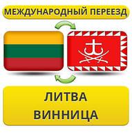 Международный Переезд из Литвы в Винницу