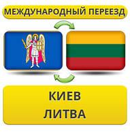 Международный Переезд из Киева в Литву