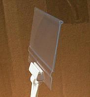 Ценникодержатель CGD, высота 39, длина 85 мм