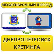 Международный Переезд из Днепропетровска в Кретингу