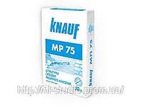 Штукатурка машинного нанесения МП 75 (MP-75) Knauf, 30 кг