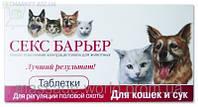 Секс Барьер таблетки для кошек и сук, блистер 10 табл