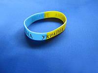 """Браслет силиконовый """"Украина"""""""