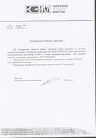 """Рекомендаційний лист партнерської компанії ТОВ """"Комплексэлектромонтаж"""", 2015р."""