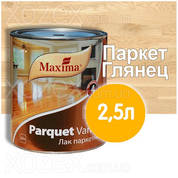 """Лак паркетний """"MAXIMA-Максима"""" Уретан-Алкідний,ГЛЯНЦЕВИЙ-2,5 лт."""