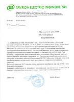 """Лист подяки від компанії партнера """"Tavrida Electric Ingenerie"""" SRL Молдова, 2015р."""