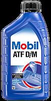 Масло для АКП Mobil ATF D/M ✔ 1л