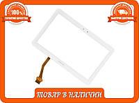 Сенсор (тачскрин) для Samsung P5100, P5110, P5113 Galaxy Tab 2, N8000, N8010 Galaxy Note (10.1) белый