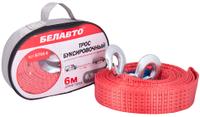 Буксировочный трос Белавто БТ 65-5 6,5т 6м