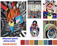 Модные цветовые тенденции осень-весна 2016-2017:самые актуальные оттенки.