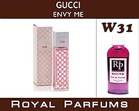 Gucci «Envy Me» №31  (флакон на 35мл,50мл,100мл,200мл)